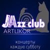 """Джаз клуб """"Арт-Ликор"""" г. Пушкино"""