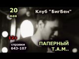 Паперный Т.А..М... в Твери 20 мая в клубе БигБен