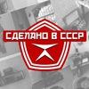 """музей советского быта """"Сделано в СССР"""""""
