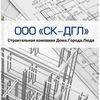 """Компания ООО """"СК""""ДГЛ"""" / Квартиры в Кургане"""