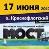 17 июня  Фестиваль под открытым небом МОСТ