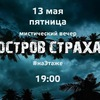 "Мистический вечер ""Остров страха"""