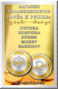 Продажа покупка монет ульяновск редкие монеты копейки