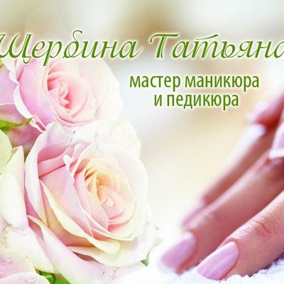 Таня Щербина