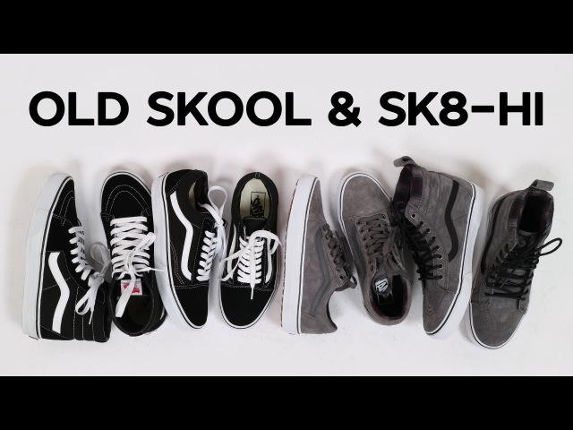Обзор Vans Old Skool и Sk8-Hi. Классика и MTE версия