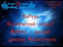 КаРуна Язык Космических навигаторов Галактионов Дмитрий