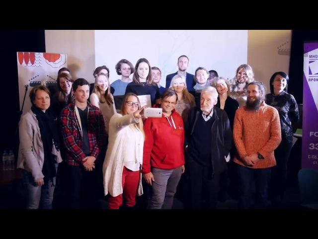 I Санкт-Петербургский конкурс дебютных кинопроектов 21.12.2016