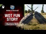 WoT Fun Story №6 - от REEBAZ и Deverrsoid World of Tanks