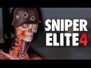 Sniper Elite 4 - ОХОТА НА ЭЛИТНОГО СНАЙПЕРА