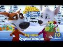 Озорная семейка - Белка и Стрелка - Все серии подряд (сборник 10) Поучительный мультсериал для детей