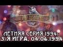 Что? Где? Когда? Летняя серия 1994г., 3-я игра,от 04.06.1994 (интеллектуальная игра)