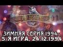 Что? Где? Когда? Зимняя серия 1994г., 5-я игра, финал,от 24.12.1994 (интеллектуальная игра)