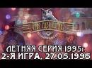 Что? Где? Когда? Летняя серия 1995г.,2 игра от 27.05.1995 (интеллектуальная игра)