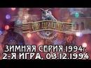 Что? Где? Когда? Зимняя серия 1994г., 2-я игра,от 03.12.1994 (интеллектуальная игра)