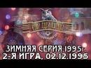 Что? Где? Когда? Зимняя серия 1995г., 2 игра от 02.12.1995 (интеллектуальная игра)