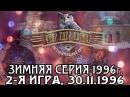 Что? Где? Когда? Зимняя серия игр 1996 г., 2-я игра от 30.11.1996 (интеллектуальная игра)