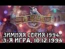 Что? Где? Когда? Зимняя серия 1994г., 3-я игра,от 10.12.1994 (интеллектуальная игра)