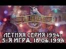 Что? Где? Когда? Летняя серия 1994г., 5-я игра,от 18.06.1994 (интеллектуальная игра)