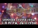Что? Где? Когда? Зимняя серия 1994г., 1-я игра,от 26.11.1994 (интеллектуальная игра)