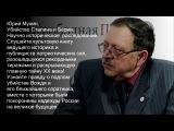 Юрий Мухин Убийство Сталина и Берии ( часть 1)