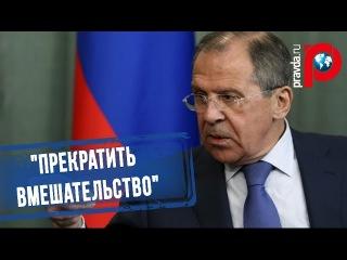 Лавров призвал прекратить вмешательства в дела суверенных государств