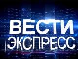 ГТРК ЛНР. Вести-экспресс. 21 февраля 2017