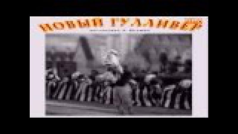 Ретро -Песни советского детства- Калоши Моя Лилипуточка (клипы)