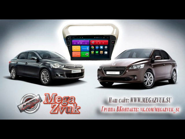 Обзор установленной магнитолы на MegaZvuk AD-1053 Peugeot 301 / Citroen C-Elysee на ОС Android 5.0.1