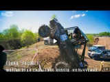 Off-roading extreme 4x4 Гонка Рассвет , Motive Gear Challenge Russia, Кольчугино.