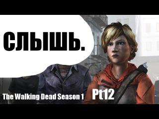 СЛЕПАЯ ШЛЮХА | The Walking Dead Season 1 pt12