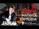 32 Совета от Чемпиона Мира по Шахматам Магнуса Карлсена!   Magnus Carlsen Top 32 Chess Tips