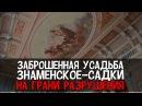 Заброшенная усадьба Знаменское-Садки на грани разрушения! [Культура]