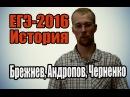 22 ЕГЭ по истории 2016 [Брежнев, Андропов, Черненко, Микоян, Косыгин]