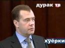 Медведев назвал народ России дурачками