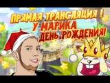 У Марика День рожденья все на стрим!