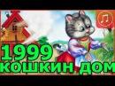 Кошкин Дом 2000 год Детская сказка Маршак Кукольный спектакль Музыка О Косаре...