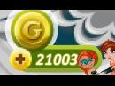 Трата золота 1 Трата 20К золота! Аватария