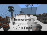 Minecraft Immersive Engineering 1.7.10 Гайд