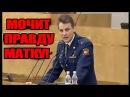 Депутат Госдумы РФ мочит как хочет Путина и Медведева ЗА ВСЕ 2017