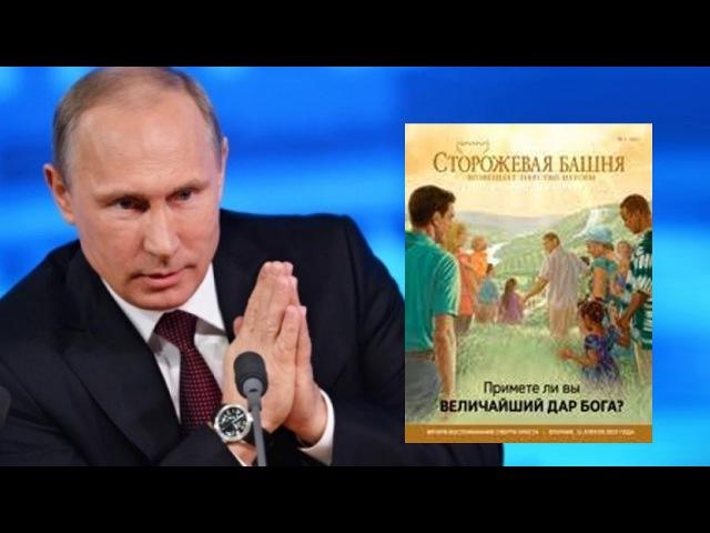 Путин будет сажать в Тюрьмы Свидетелей Иеговы