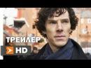 Шерлок 1 Сезон Официальный Телевизионный Трейлер 1 2010 Бенедикт Камбербэтч Мартин Фриман
