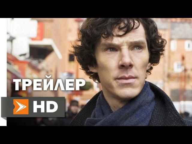 Шерлок 1 Сезон Официальный Телевизионный Трейлер 1 (2010) - Бенедикт Камбербэтч, Мартин Фриман