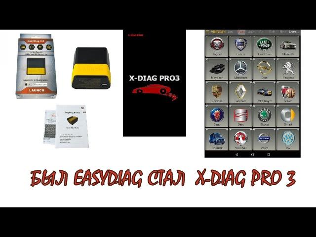 Активация всех марок автомобилей EasyDiag 2.0. Оболочка X-Diag Pro3