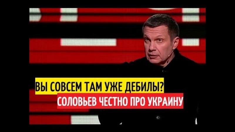 Каклы не слушайте! Соловьев уничтожает безграмотного укропитека и его веру в режим Порошенко!
