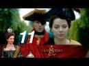 Екатерина Взлет Серия 11 2017 Новая Екатерина 2 Продолжение @ Русские сериалы