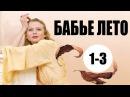 Бабье лето 1-3 серия 2017 телероман, мелодрама Сериал