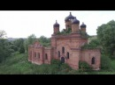 Вид сверху.Разрушенная Церковь Михаила Архангела. Белогорка.Мокшанский район. П