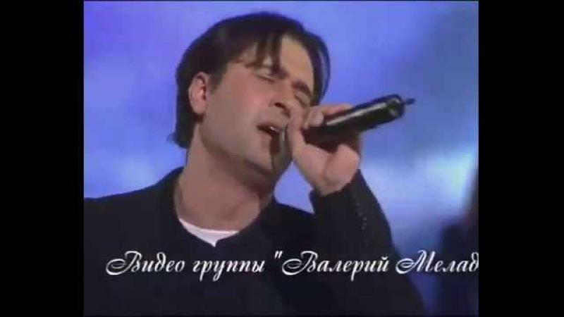 Валерий Меладзе - Вера 1997