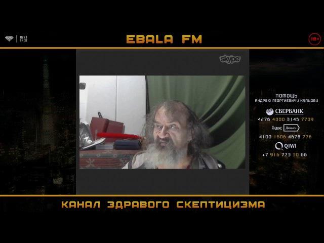 EBALA FM АНДРЕЙ КУПЦОВ ВЕЧЕР С ДРУЗЬЯМИ 18