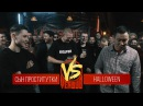 VERSUS FRESH BLOOD 3 Сын Проститутки VS HALLOWEEN Round 1